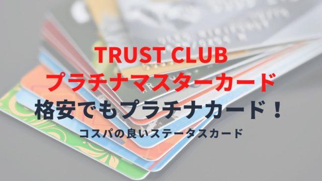 年会費3,000円のTRUST CLUB プラチナマスターカード完全ガイド|口コミや特典の内容とは?