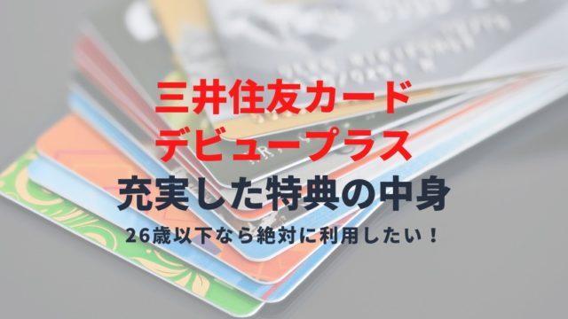 【三井住友カード デビュープラスの特典】利用者からの口コミやお得な還元率を解説!