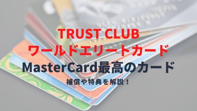 TRUST CLUB ワールドエリートカードの特典や審査基準を解説|ダイナースのコンパニオンとして持つべきカード