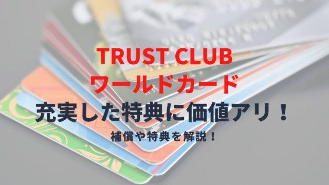 TRUST CLUB ワールドカードの特典や審査基準を解説|年会費を支払う価値はある?