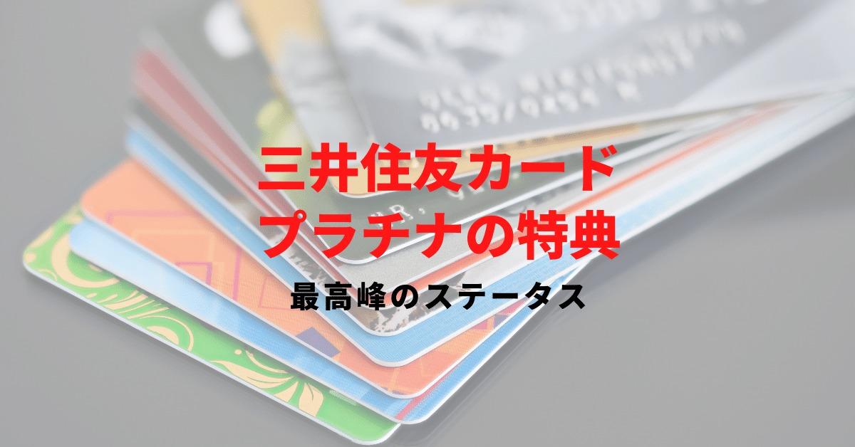 【三井住友カード プラチナの口コミと特典】30代以上なら持ちたい最高のステータスカード!