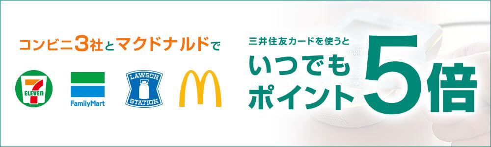 コンビニ3社とマクドナルド