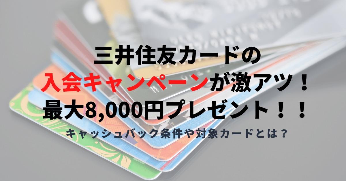 三井住友カード デビュープラス 充実した特典の中身 (4)