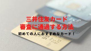 三井住友カードの審査は厳しい?!通るためのチェックポイントと審査にかかる期間を解説