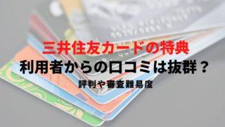 【三井住友カードの口コミと特典】スタンダードで誰もが使いやすいメリットが豊富!