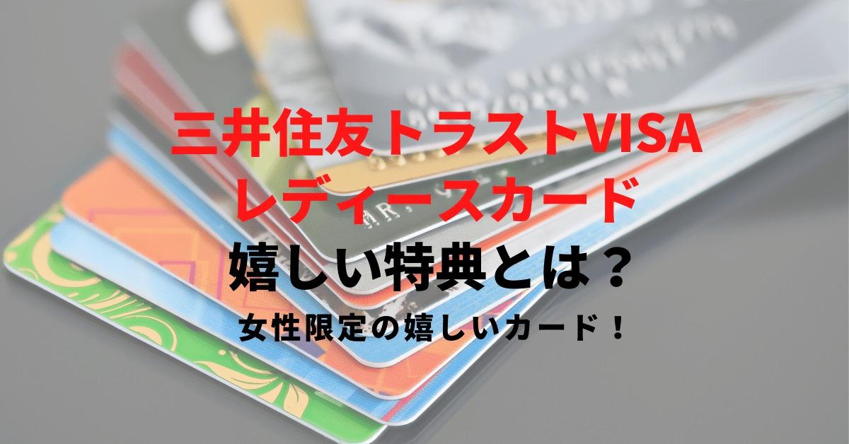 【三井住友トラストVISAレディースカードの特典と口コミ】女性に嬉しいメリットが豊富なカード!