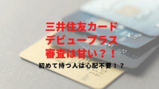 三井住友カード デビュープラスの審査は甘い?通るためのチェックポイントと審査にかかる期間を解説