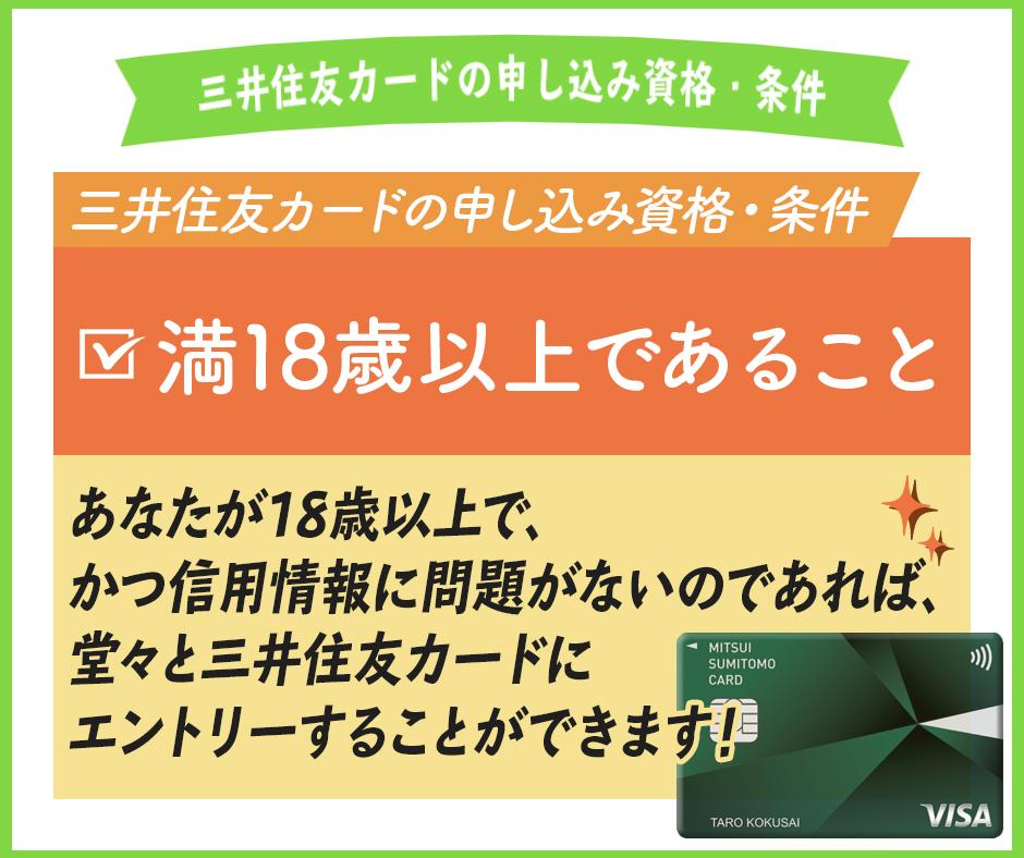 三井住友カードの申し込み資格・条件