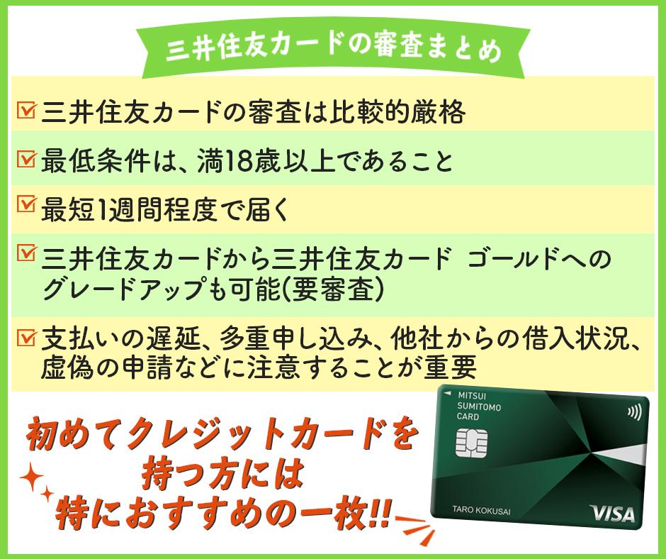 三井住友カードの審査まとめ