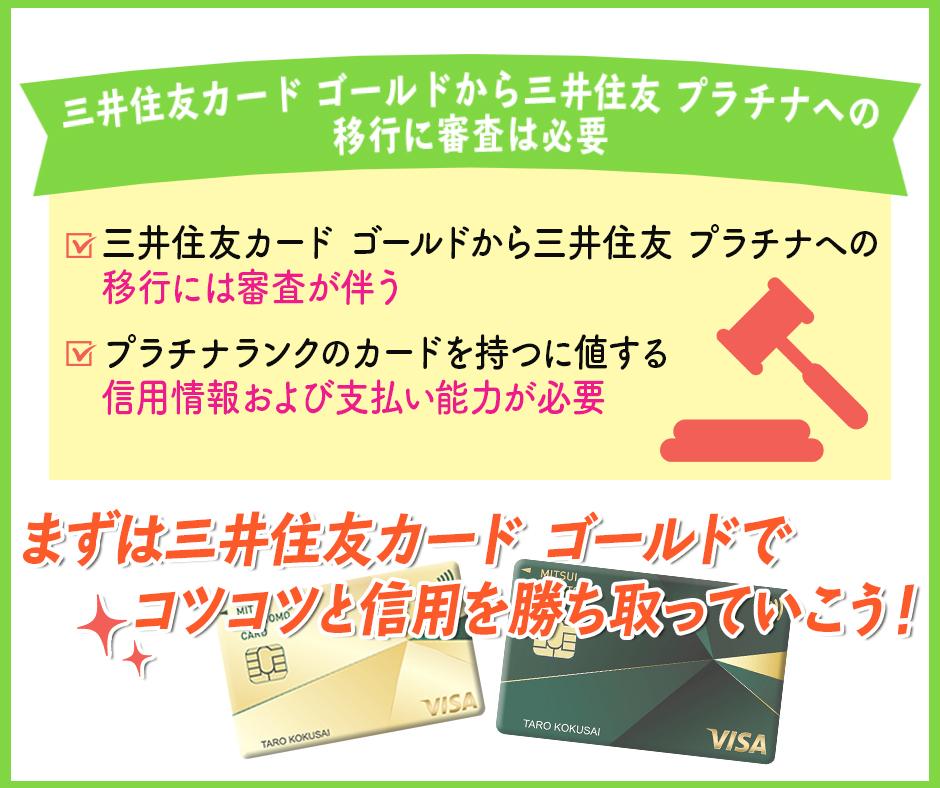 三井住友カード ゴールドから三井住友 プラチナへの移行に審査は必要