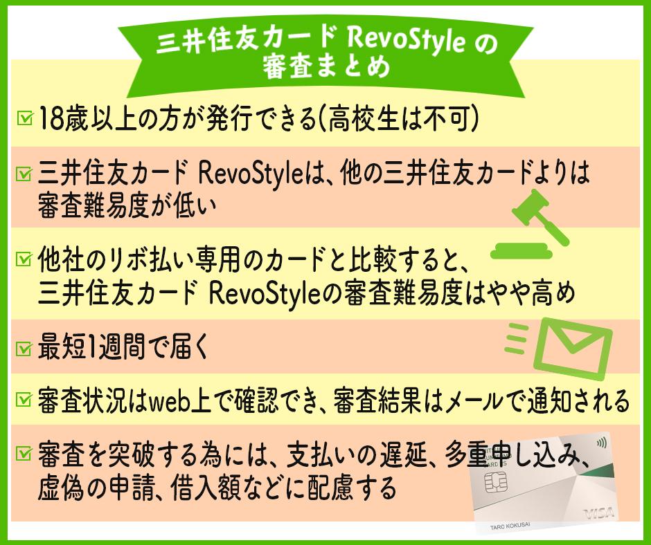 三井住友カード RevoStyle(リボスタイル)の審査まとめ