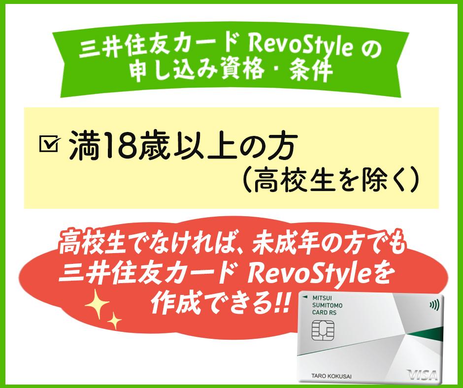 三井住友カード RevoStyle(リボスタイル)の申し込み資格・条件