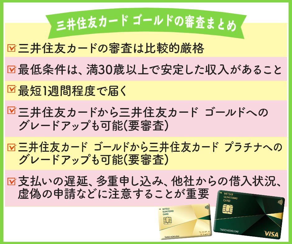 三井住友カード ゴールドの審査まとめ