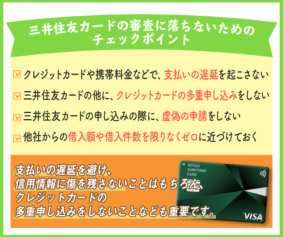 三井住友カードの審査に落ちないためのチェックポイント