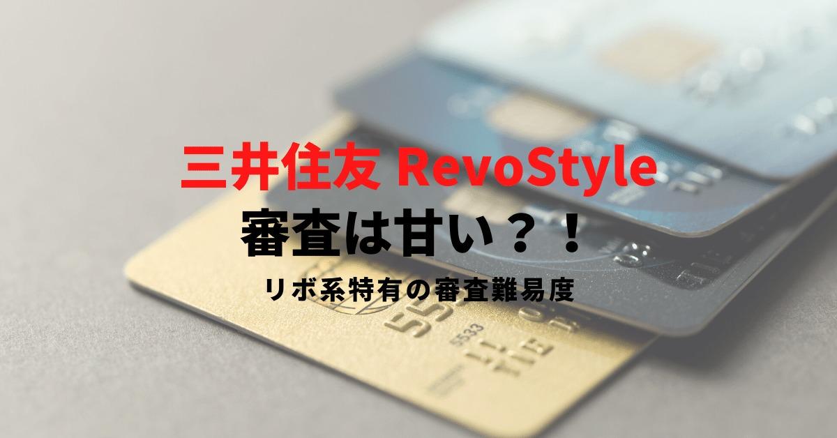 三井住友カードRevoStyle(リボスタイル)審査に通過する方法|審査時間や受け取りまでの期間は?